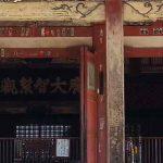 Kagawa Ken pèlerinage de Shikoku Henro michi