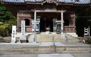 <center><b>08-Kumadani-ji(熊谷寺)</center></b><span style='font-weight:bold; padding-left:0px;'<i class='fa fa-envelope-o fa-fw' aria-hidden='true'></i> </span>〒771-1506 Tokushima-ken, Awa-shi, Donarichō Donari, Maeda−185<br><i class='fa fa-phone fa-fw' aria-hidden='true'></i>+81 88-695-2065<br><i class='fa fa-bed fa-fw' aria-hidden='true'></i>Tsuyado