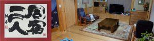 Henro House hébergement pas cher shikoku hebro trail