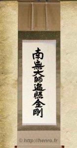 Kakejiku d'une calligraphie de Namu Daishi Henjo Kongo
