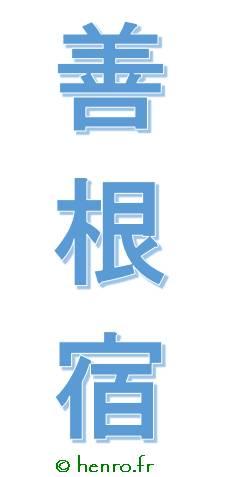 Zenkonyado en kanji Japonais