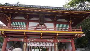 Hachi ju hachi ka sho junrei (八十八ヶ所巡礼) le pèlerinage de 88 temples à Shikoku Accès à la galerie du temple : Gokurakuji (極楽寺)