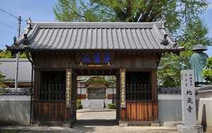Hachi ju hachi ka sho junrei (八十八ヶ所巡礼) le pèlerinage de 88 temples à Shikoku Accès à la galerie du temple : Jizoji (地蔵寺)