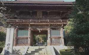 Hachi ju hachi ka sho junrei (八十八ヶ所巡礼) le pèlerinage de 88 temples à Shikoku Accès à la galerie du temple : Konomineji (神峰寺)