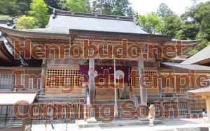 Hachi ju hachi ka sho junrei (八十八ヶ所巡礼) le pèlerinage de 88 temples à Shikoku Accès à la galerie du temple : Odoji (浄土寺)