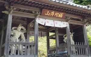 Hachi ju hachi ka sho junrei (八十八ヶ所巡礼) le pèlerinage de 88 temples à Shikoku Accès à la galerie du temple : sennyuji (仙遊寺)