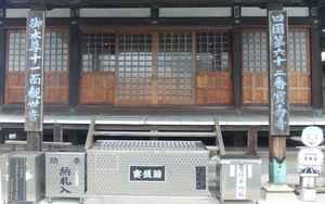 Hachi ju hachi ka sho junrei (八十八ヶ所巡礼) le pèlerinage de 88 temples à Shikoku Accès à la galerie du temple : hojuji (宝寿寺)