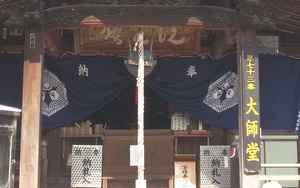 Hachi ju hachi ka sho junrei (八十八ヶ所巡礼) le pèlerinage de 88 temples à Shikoku Accès à la galerie du temple : Shusshakaji (出釈迦寺)